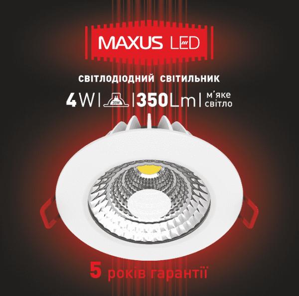 Точковий світильник Maxus 4W