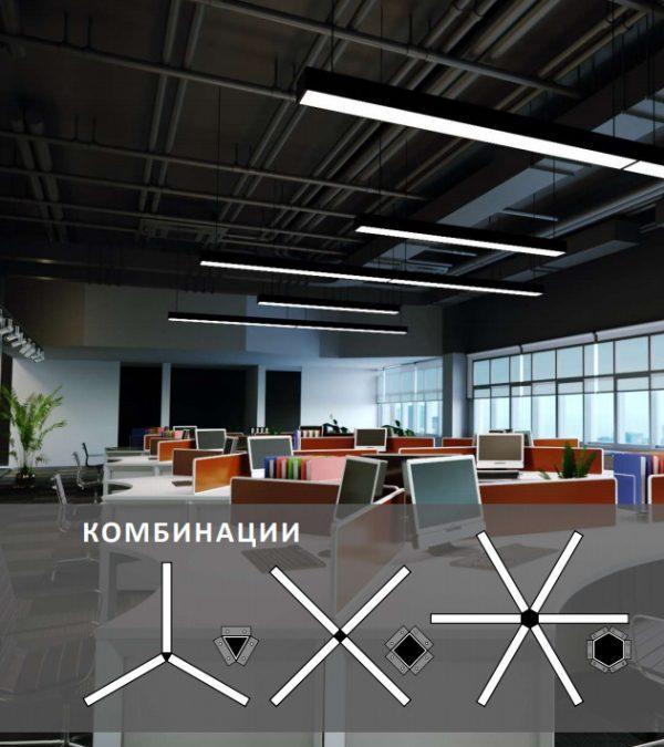 Комбінації з лінійних led-світильників