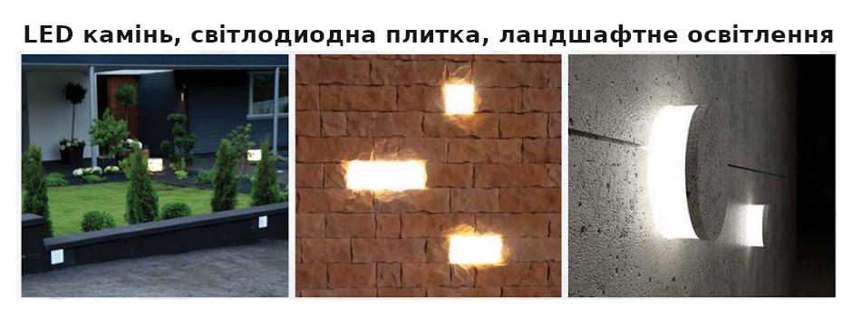 LED плитка фасадна