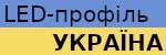 LED-профіль Україна